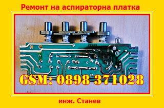 ремонт на аспиратори, платки, ремонт на платки на аспиратори,ремонт на битова техника, писти, ремонт на аспиратор, майстор, сервиз,