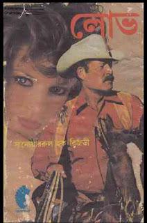 লোভ - সানোয়ারুল হক রিজভী Loove by Sanwarul Haque Rizvee western pdf