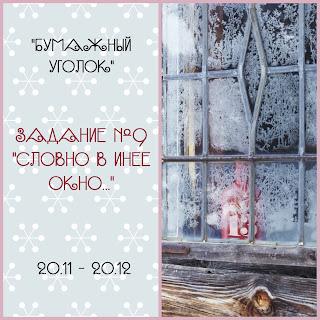 https://bumazhniy-ugolok.blogspot.ru/2016/11/blog-post_20.html