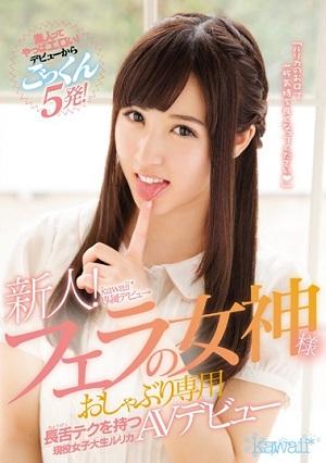 Bộ phim đầu tiên của em Ishihara Rurika nên xem [KAWD-814 Ishihara Rurika]