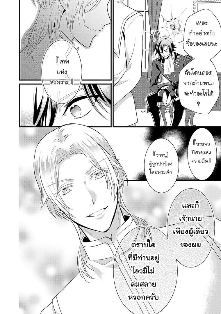 อ่านการ์ตูน Daites Ryou Koubouki ตอนที่ 4 หน้าที่ 10