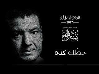 2017 youtube thumbnail 66 - تحميل الديوان الأول للشاعر هشام الجخ pdf