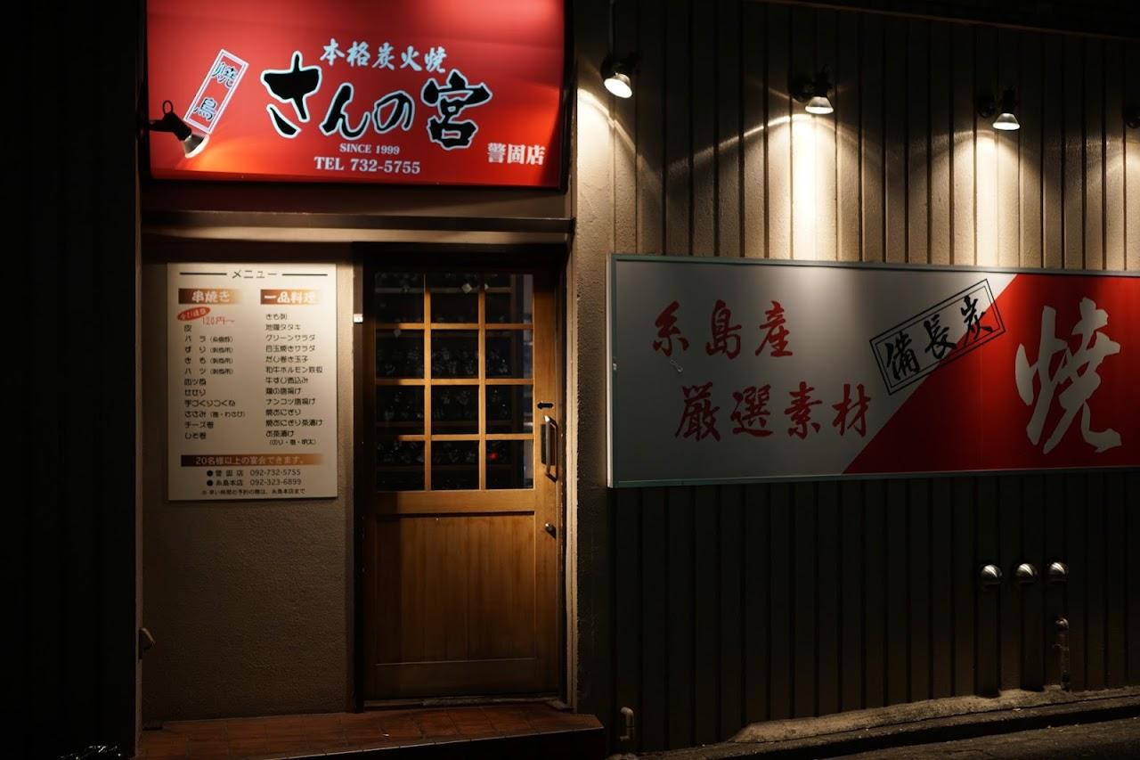 焼鳥 さんの宮(Yakitori-ya Sannomiya)