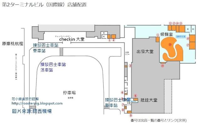 關西國際機場第二航廈國內線+國際線平面地圖