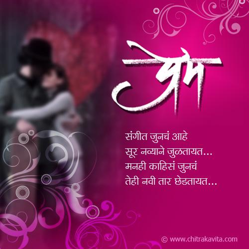 Marathi Kavita, Marathi Prem Kavita,: LOVE IS FOREVER