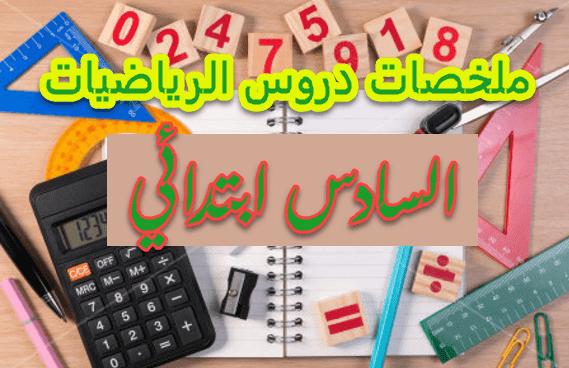 دروس و ملخصات الرياضيات السادس ابتدائي #المقررلكم