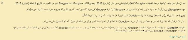 سبب اغلاق موقع جوجل بلس،اسباب غلق موقع جوجل بلس