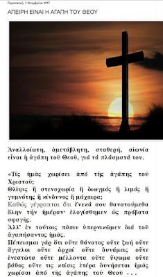 http://newanapalmoi.blogspot.gr/2017/11/blog-post.html