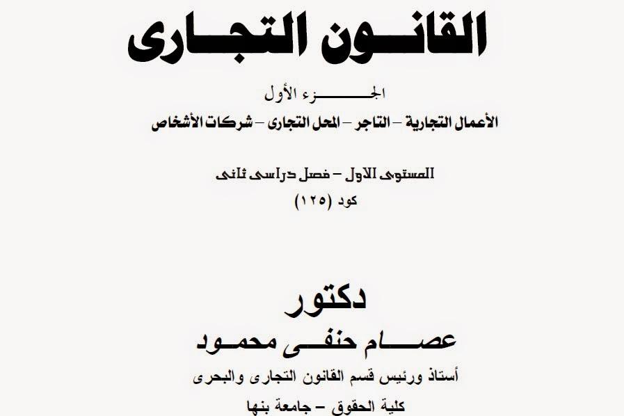 تحميل كتاب المطاحن الكويتية pdf