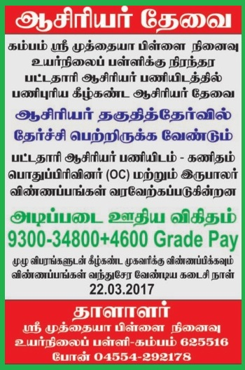 Recruitment of BT Assistant Mathematics Teacher Post in Sri Muthaiah Pillai Memorial High School Cumbum, Theni District (Govt Aided)