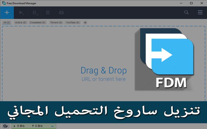 كيفية تحميل برنامج فري داونلود مانيجر النسخة الرسمية مجانا من الموقع الرسمي