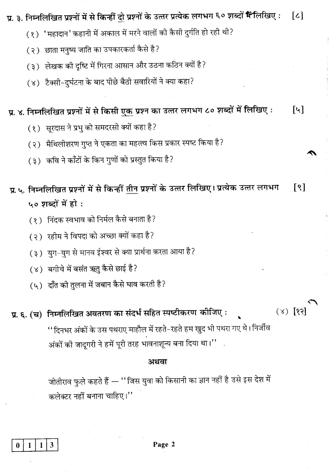 Question Papers Collection Hsc Board Hindi