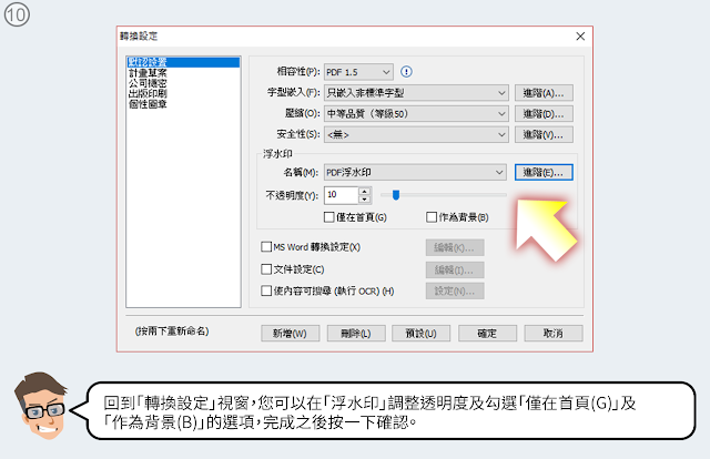 回到「轉換設定」視窗,在「浮水印」能調整透明度,完成後按一下確認。