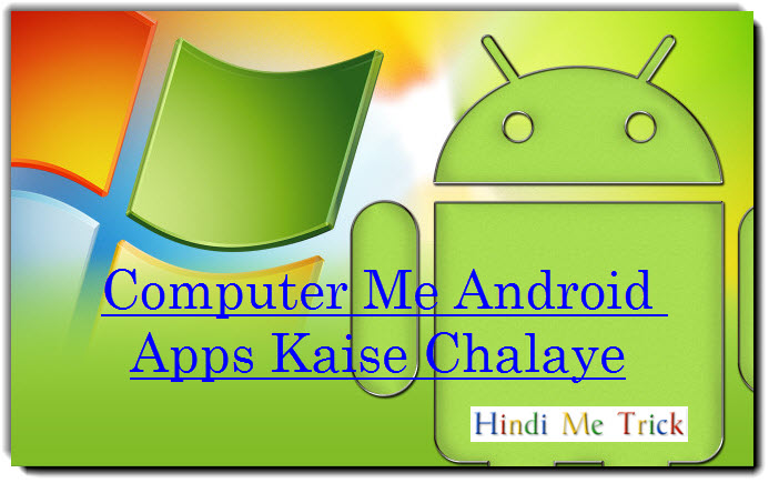 Computer me Android Apps Chalaye
