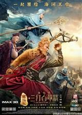 A Lenda do rei Macaco 2 – Viagem ao Oeste – Dublado