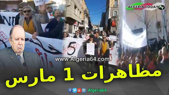إنطلاق مظاهرات 1 مارس في عدة ولايات من الجزائر