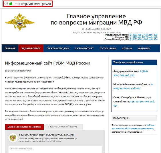 Неофициальный сайт ГУВМ МВД РФ