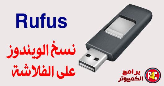 شرح برنامج Rufus حرق و نسخ الويندوز على الفلاشة USB