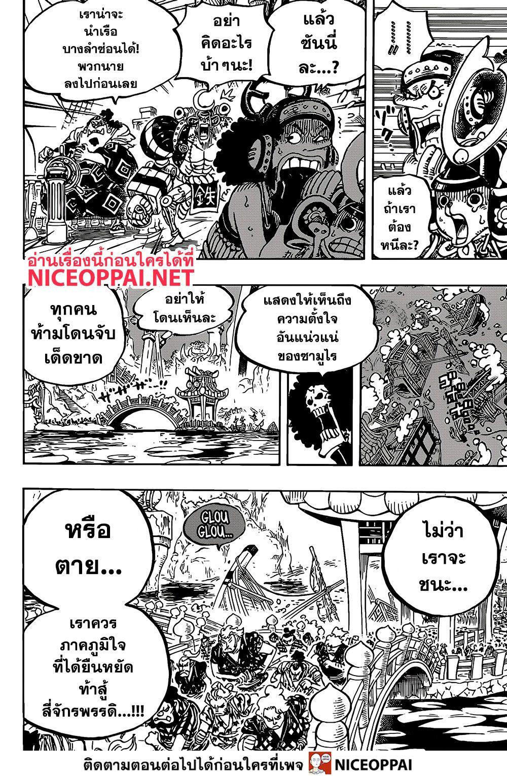 อ่านการ์ตูน One Piece ตอนที่ 978 หน้าที่ 8