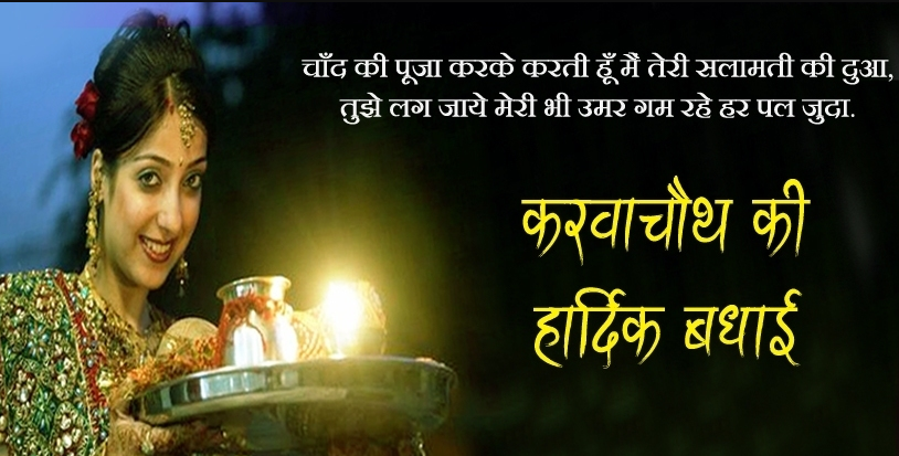 Karva chauth 2017 wishes quotes love messages for wife husband gf karva chauth 2017 wishes quotes m4hsunfo