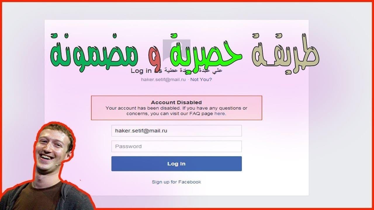 شرح استرجاع حساب الفيسبوك المعطل بدون الهوية أو بهوية 2018