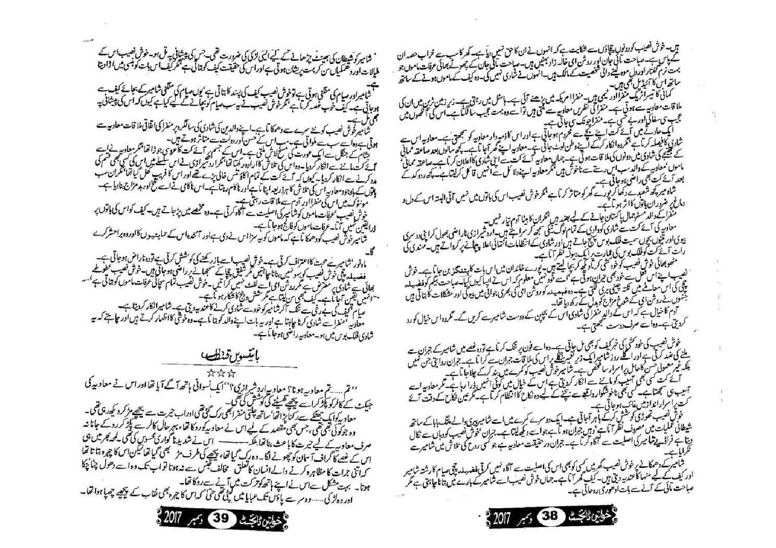 Free Urdu Digests Dasht E Arzoo By Iqra Saghir Ahmed Part (9