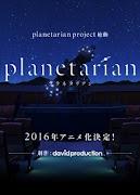 Planetarian: Chiisana Hoshi no Yume Capitulo 3