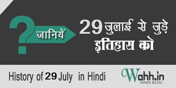 29-July-Aaj-Ka-itihaas-History