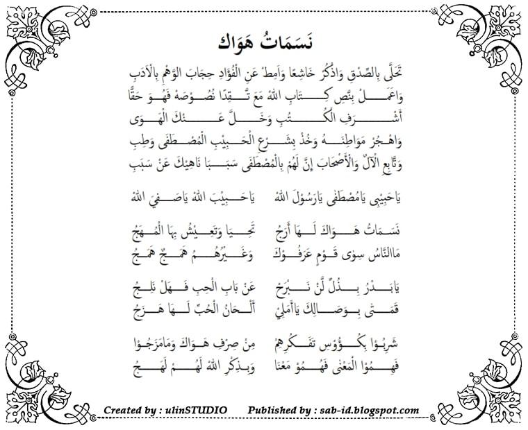 Teks Nasamatu Hawak + Ibtihal (Suluk)