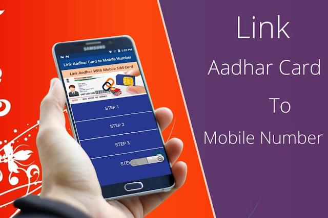 SIM ko Aadhar se Link Karna Hua Puri Trah Automated