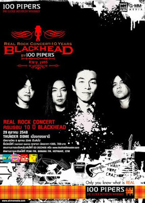 Real Rock Concert 10Years Blackhead คอนเสิร์ต 10 ปีแบล็คเฮด