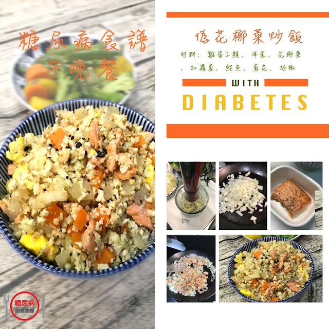 糖尿病食譜-午餐-花椰菜炒飯(無飯)