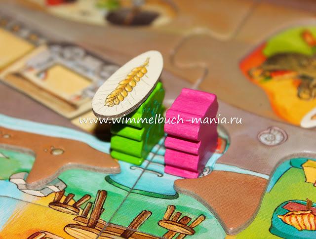 Haba game