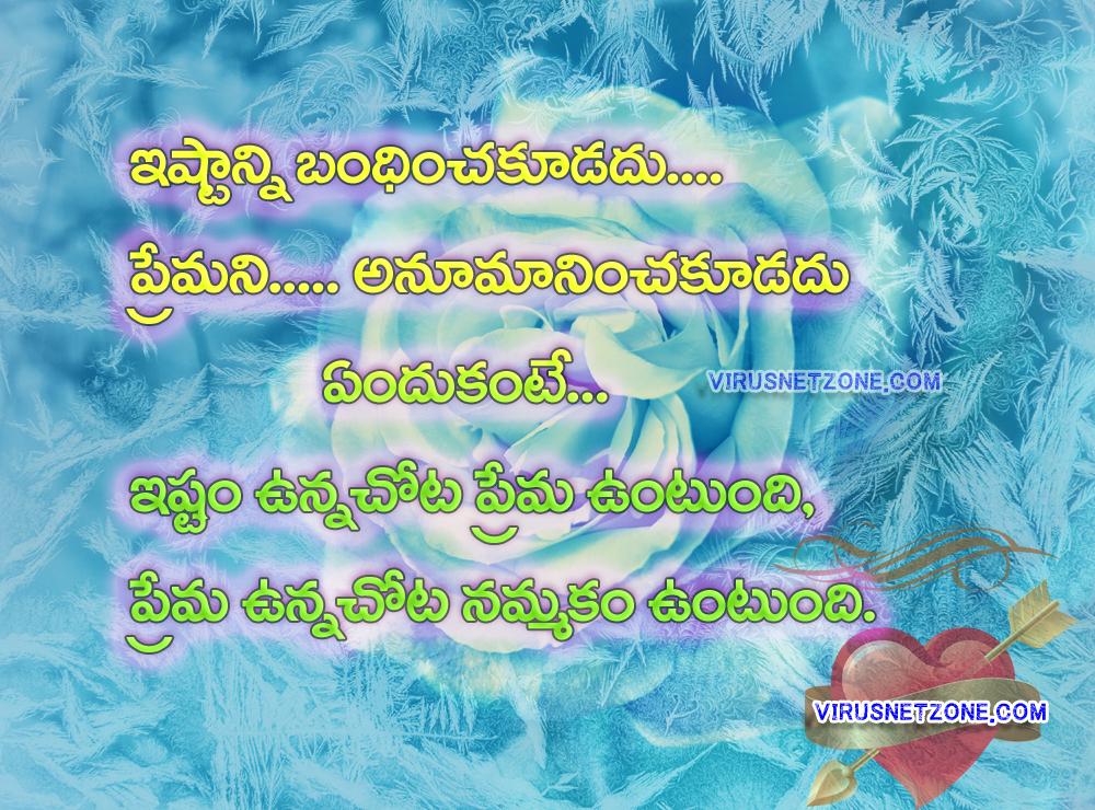 Heart Touching Love Quotes In Telugu Images Telugu True Love