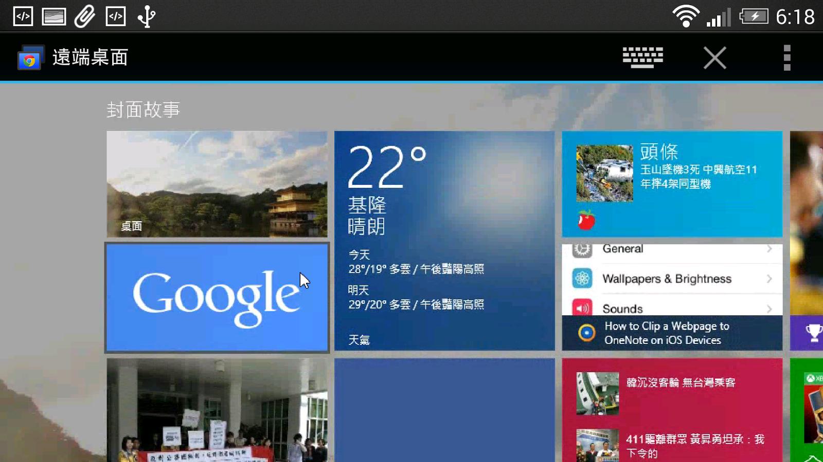 改變行動工作!電腦玩物 2014 最佳 Android App 推薦 Chrome+Remote+Desktop-12
