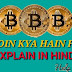 bitcoin kya hai - what is bitcoin explain in hindi