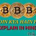 bitcoin kya hai - what is bitcoin explain in hindi