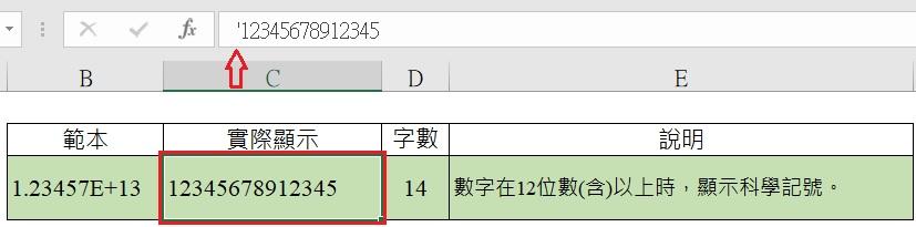 數字過長,出現奇怪的科學符號_Excel技巧-015