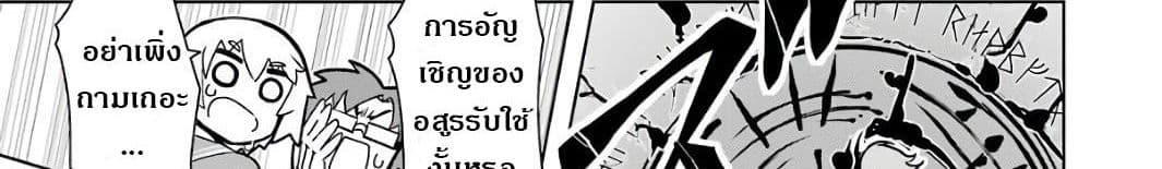 อ่านการ์ตูน Wakamono no Kuro Mahou Hanare ga Shinkoku desu ga, Shuushoku shite Mitara Taiguu Iishi, Shachou mo Tsukaima mo Kawaikute Saikou desu! ตอนที่ 2 หน้าที่ 241