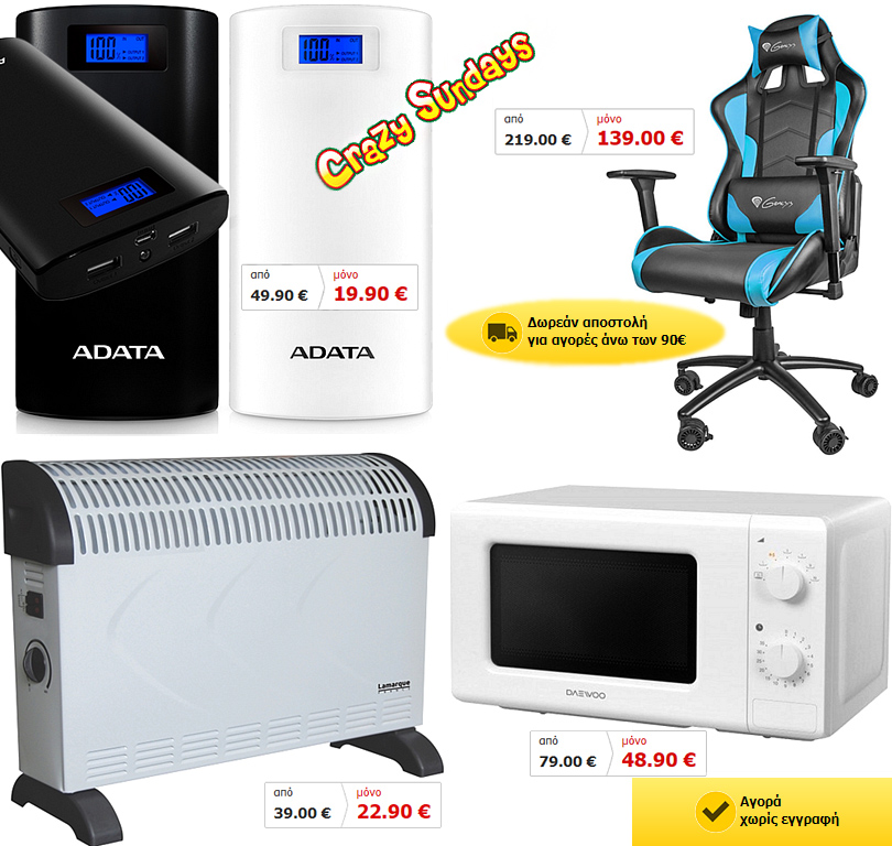 Οι Προσφορές της Εβδομάδας από το E-Shop