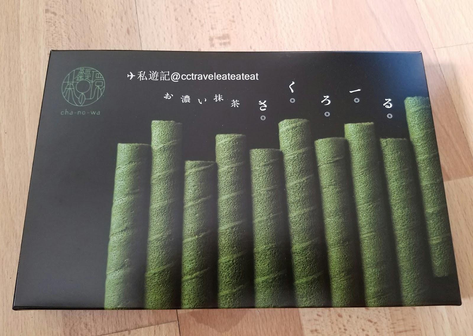 私遊記: 【日本買買買】特濃抹茶蛋卷~ 茶匠鑑定 茶之環 (茶の環 cha - no - wa )
