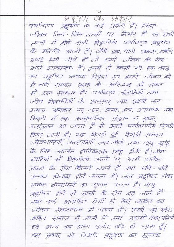Essay on conservation of environment