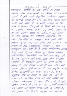 the sachin s blog hindi essay on conservation of environment hindi essay on conservation of environment leave comment regards for improvement