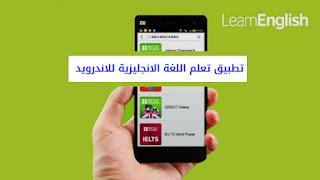 تحميل تطبيق تعلم اللغة الانجليزية للجميع