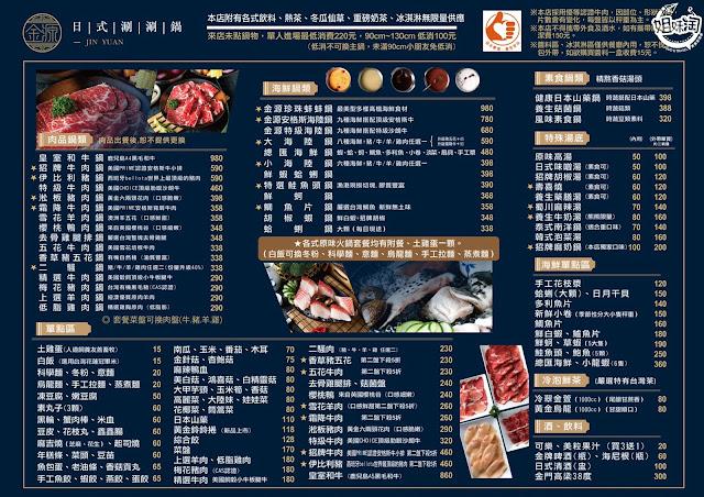 金源日式涮涮鍋總店菜單-旗山區火鍋推薦