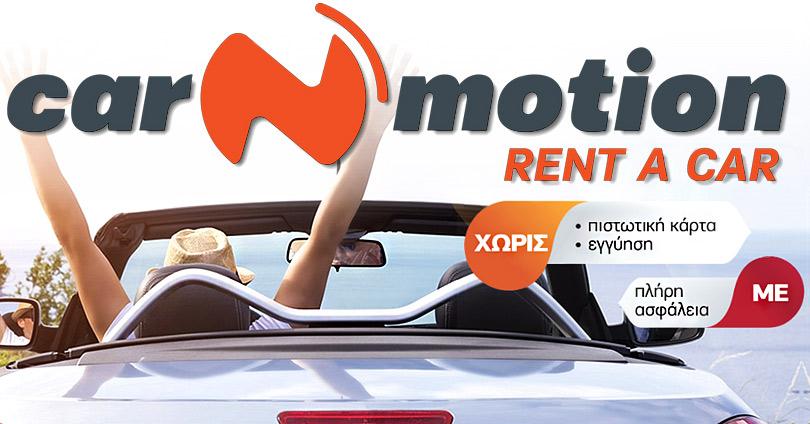 Ενοικιάσεις Αυτοκινήτων Car n Motion