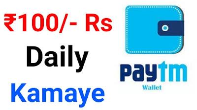 Daily-PayTM-Cash-Kaise-Kamaye