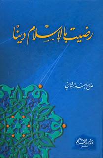 كتاب رضيت بالإسلام دينا - صالح أحمد الشامي