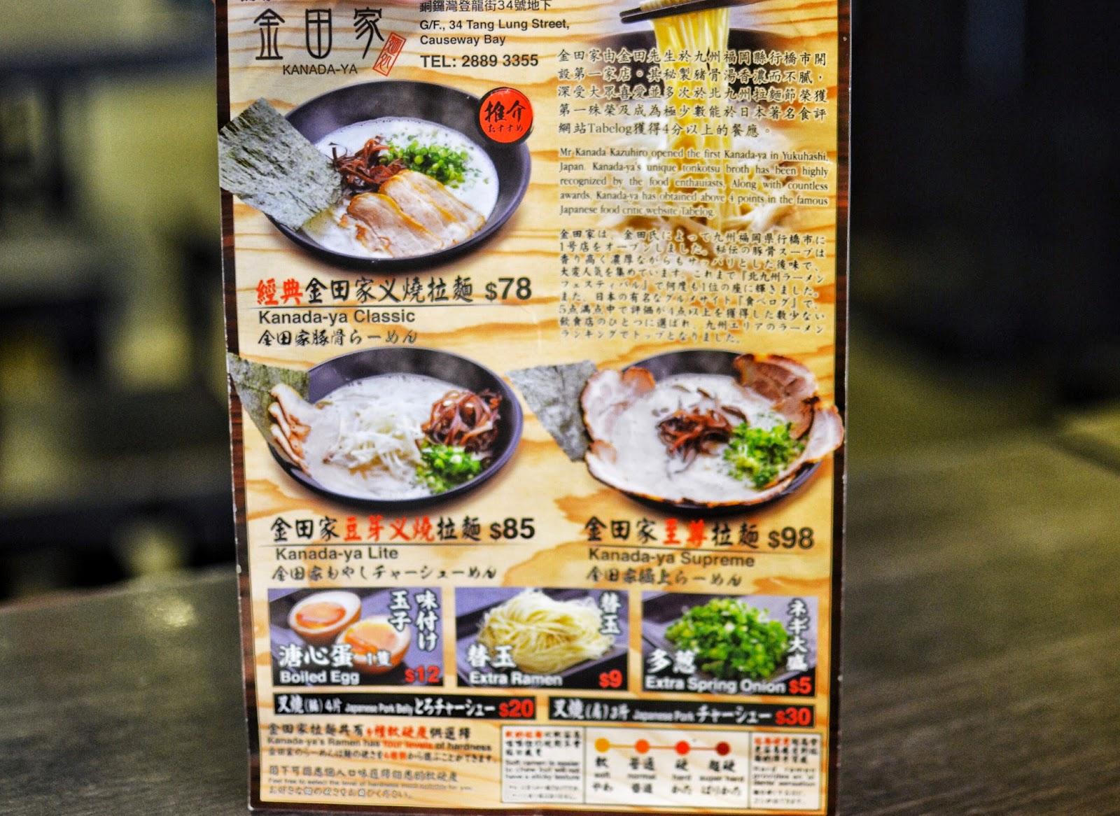 KANADA-YA Ramen Causeway Bay Hong Kong – Hungry Hong Kong