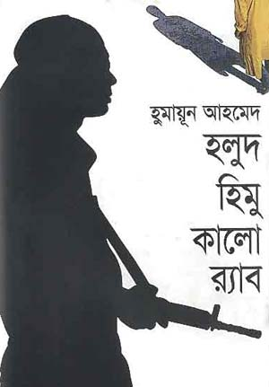 Kobi By Humayun Ahmed Pdf